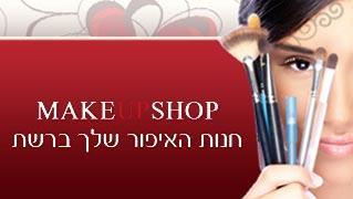 makeupshop - חנות וירטואלית