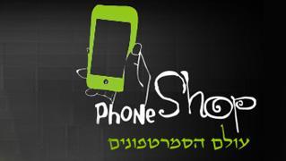 PhoneShop - חנות וירטואלית