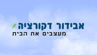 אבידור דקורציה - חנות וירטואלית