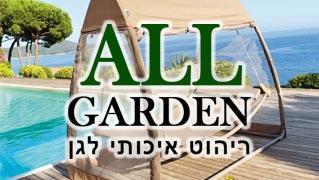 All Garden - חנות וירטואלית