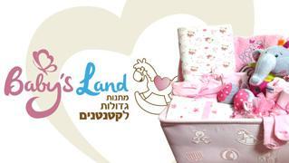 babysland - חנות וירטואלית
