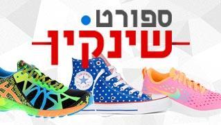 ספורט שינקין - חנות וירטואלית