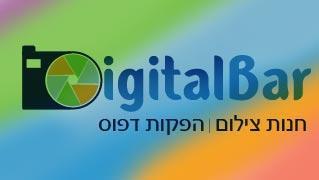 דיגיטל בר - חנות וירטואלית