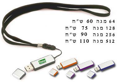 זיכרון נייד |  USB בנפחים שונים