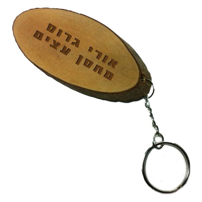 מחזיקי מפתחות מעץ | מחזיק עץ
