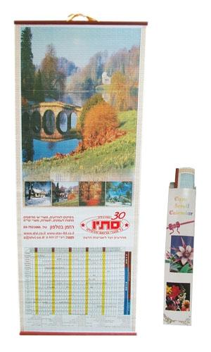 לוח שנה סיני ממותג | לוחות שנה סינים