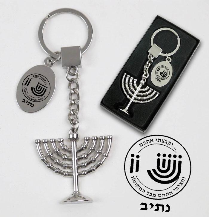 מחזיק מפתחות חנוכיה | מתנה לחנוכה