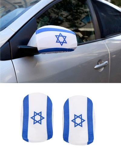 כיסוי דגל ישראל למראות ברכב