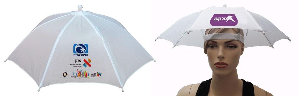 מטריות ראש | מטרייה לראש