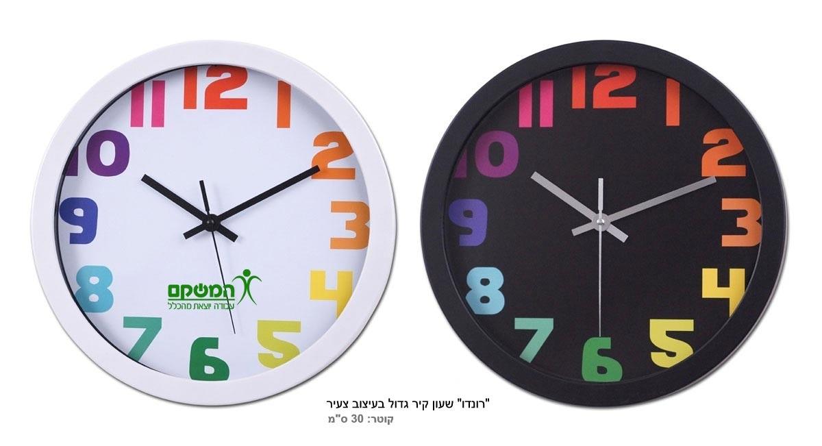 שעוני קיר מיוחדים