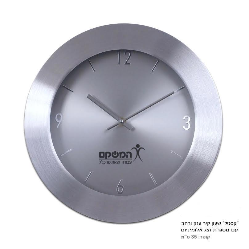 שעון קיר אלומיניום