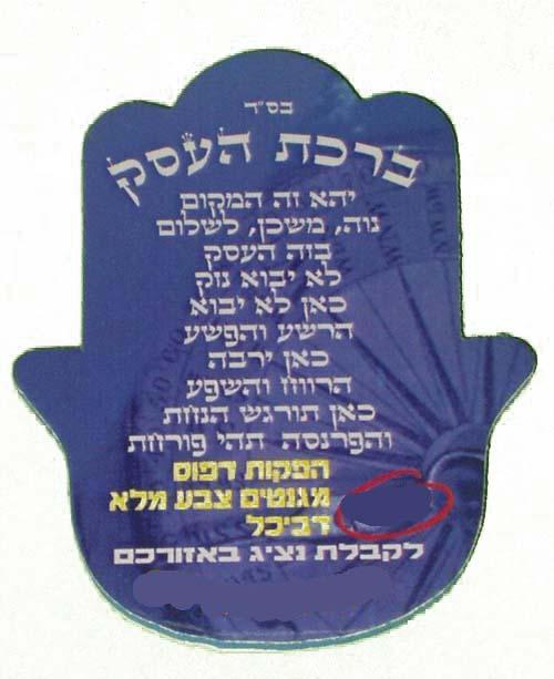 חמסה דביכל / מגנט עם תפילת הדרף ולוגו פרסומי