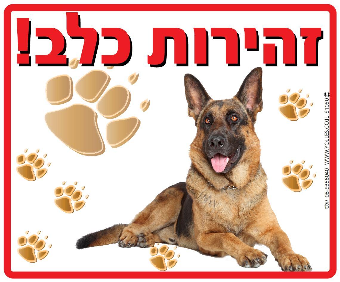 שלט שים לב זהירות כלב. 25/30 ס''מ. S1050