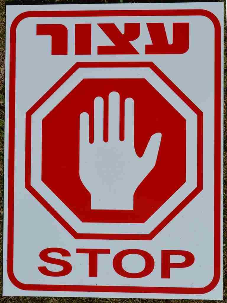 שלט פי וי סי עם איור תמרור STOP עצור 30/40 ס''מ A2012