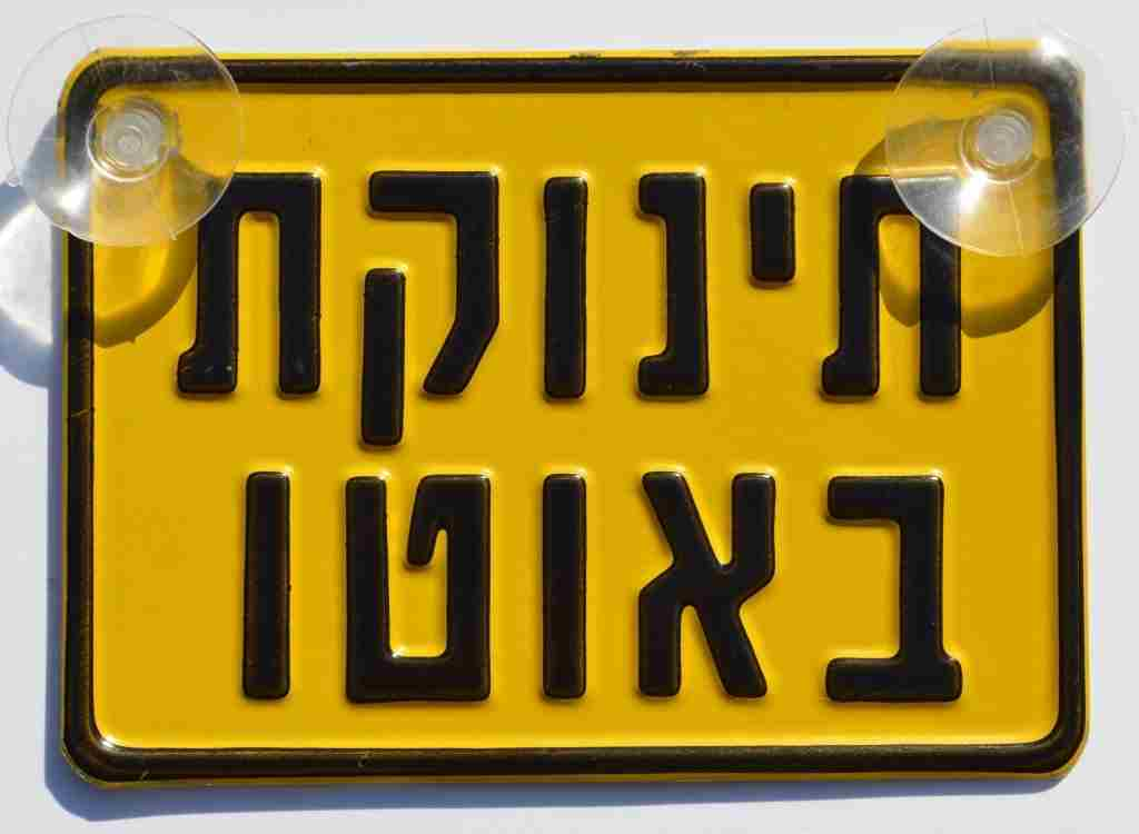 שלט תינוקת באוטו מוטבע מאלומיניום 12/17 ס''מ