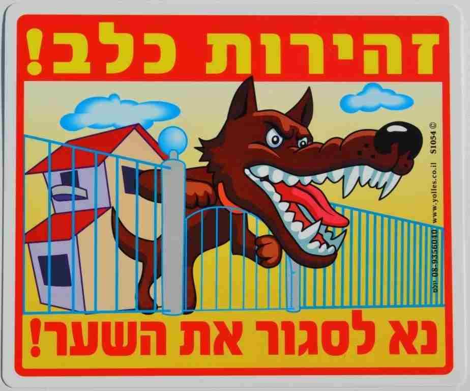 שלט זהירות כלב! נא לסגור את השער! 25/30 ס