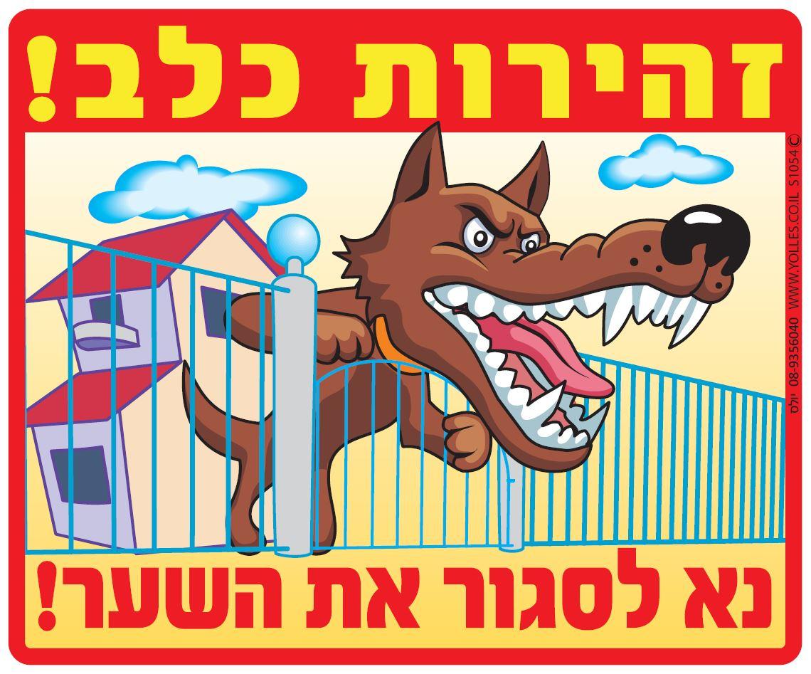 שלט זהירות כלב! נא לסגור את השער! 25/30 ס''מ. S1054