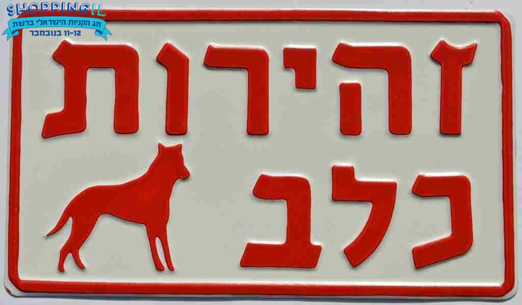 שלט זהירות כלב מוטבע מאלומיניום 20/35 ס''מ