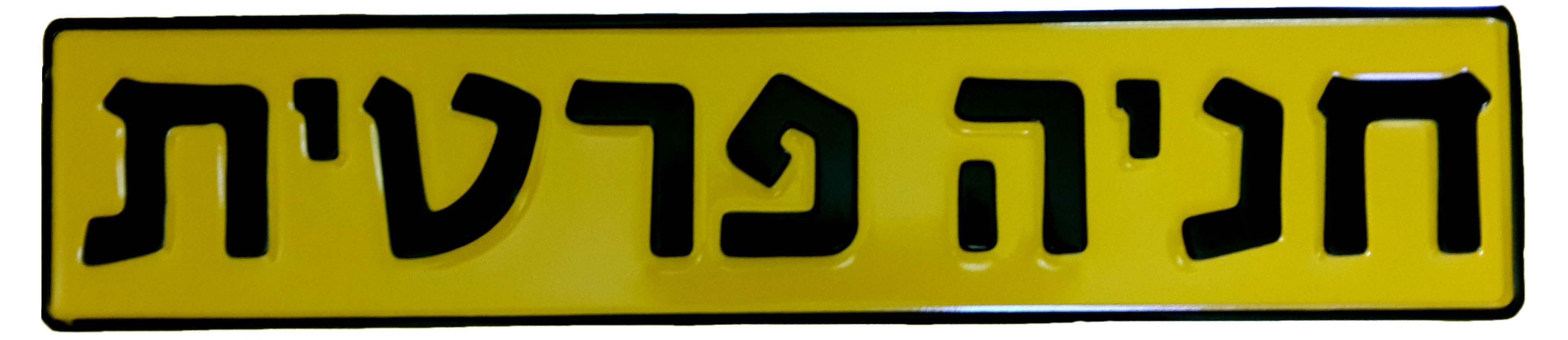 שלט לוחית רישוי חניה פרטית מוטבע מאלומיניום 12/52 ס''מ