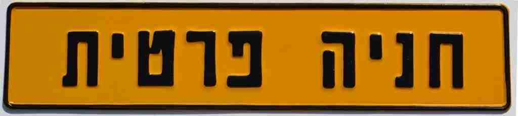 """שלט לוחית רישוי חניה פרטית מוטבע מאלומיניום 12/52  ס""""מ"""