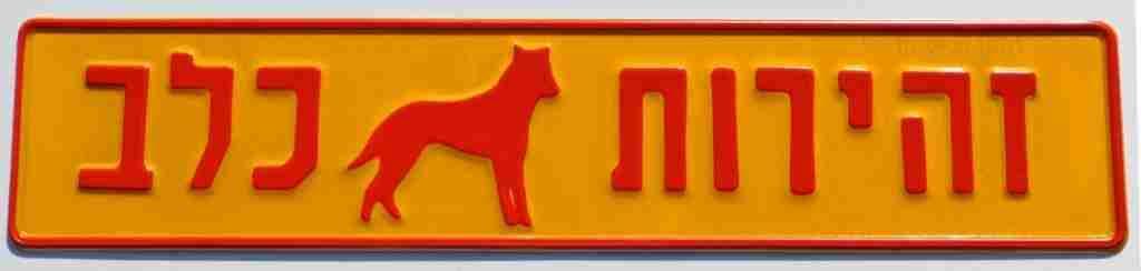 שלט במבצע 2 יחידות זהירות כלב לוחית רישוי מוטבע מאלומיניום 12/52 ס''מ