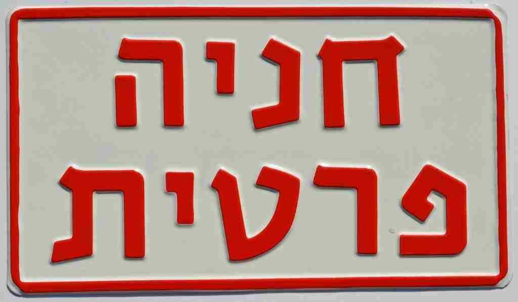 שלט חניה פרטית מוטבע מאלומיניום 20/35 ס''מ