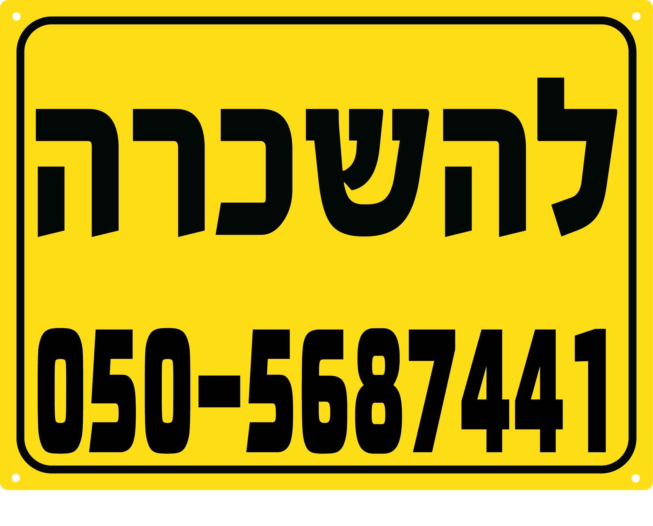 שלט פוליפרופילן צהוב דירה להשכרה 60/80 ס''מ