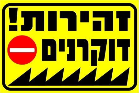 זהירות דוקרנים 40/60 ס''מ A2011