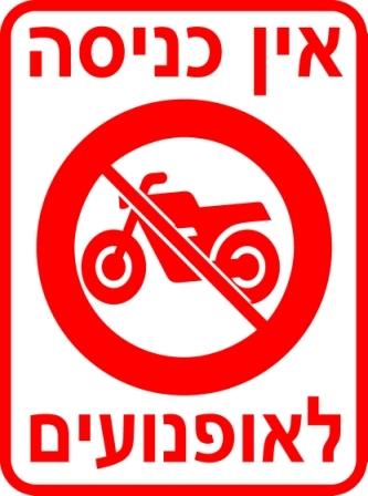 אין כניסה לאופנועים 30/40 ס''מ A2013