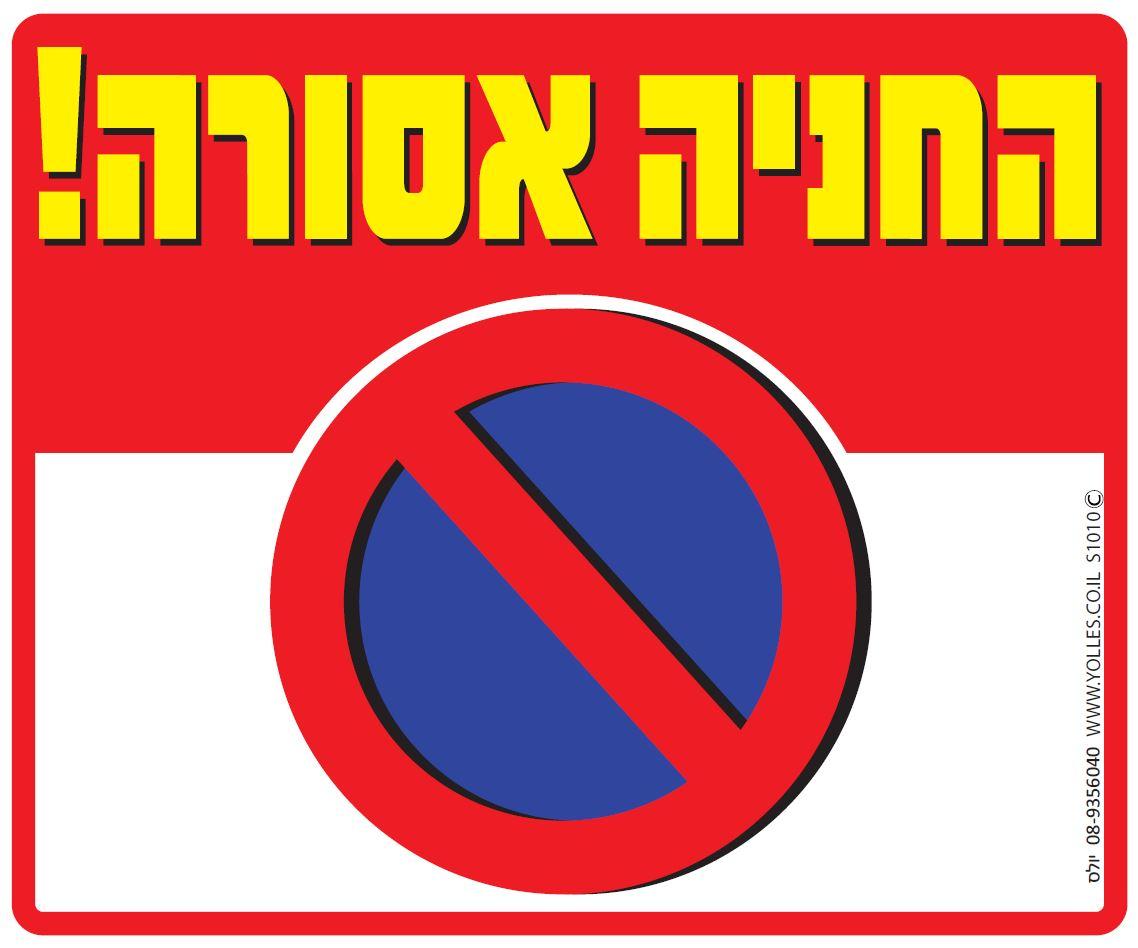 שלט החניה אסורה. 25/30 ס''מ. S1010