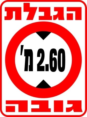 הגבלת גובה (מספר) 30/40 ס''מ A2015