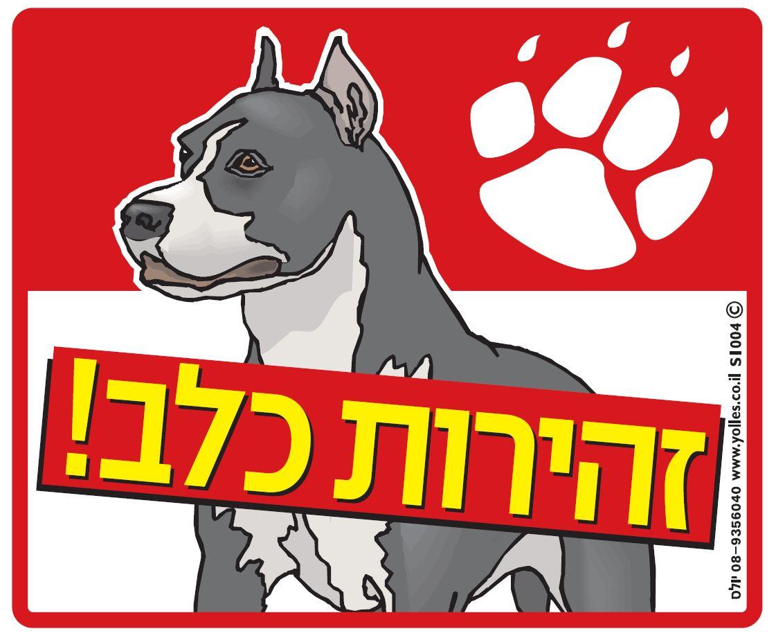 שלט זהירות כלב 25/30 ס''מ. S1004