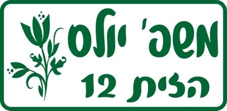 שלט כניסה לבית/חצר 15/30 ס