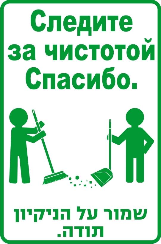 שלט שמור על הניקיון רוסית/עברית 20/30 ס''מ