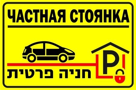 שלט חניה פרטית רוסית/עברית 20/30 ס''מ