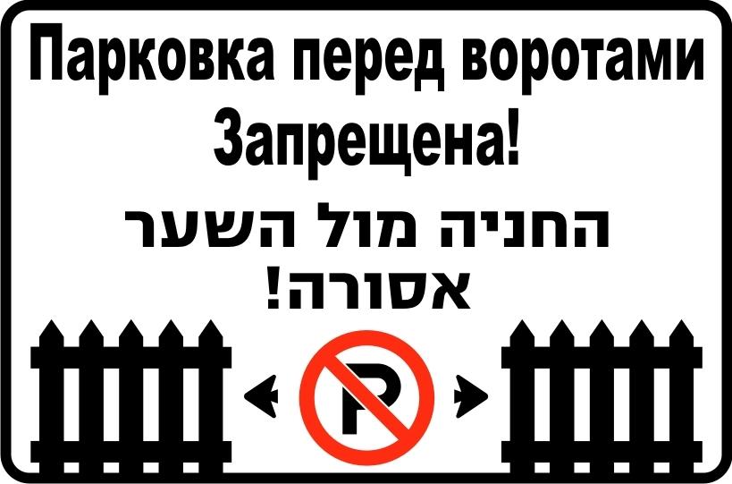 שלט החניה מול השער אסורה רוסית/עברית 20/30 ס''מ