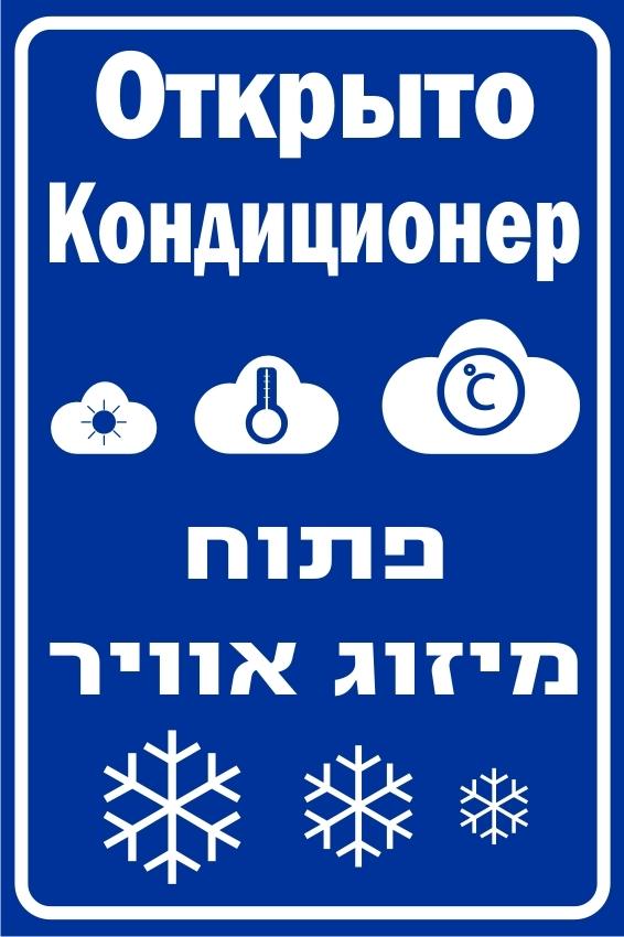 שלט פתוח מיזוג אויר רוסית/עברית 20/30 ס''מ