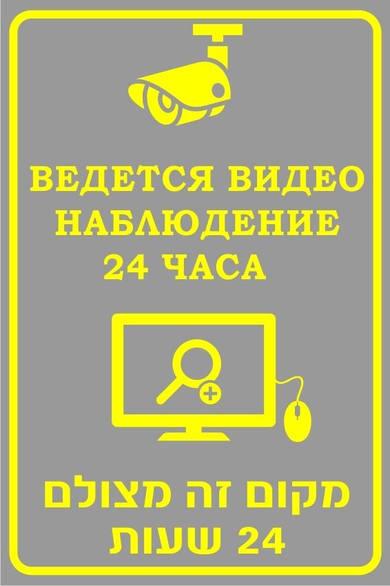 שלט מקום זה מצולם רוסית/עברית 20/30 ס''מ