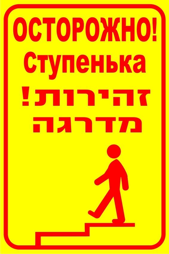 שלט זהירות מדרגה רוסית/עברית 20/30 ס''מ