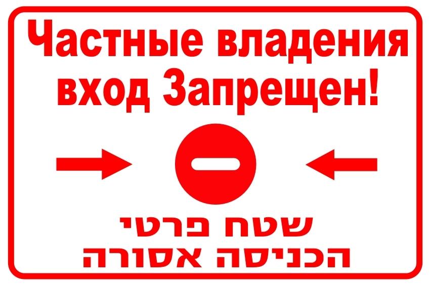 שלט שטח פרטי רוסית/עברית 20/30 ס''מ