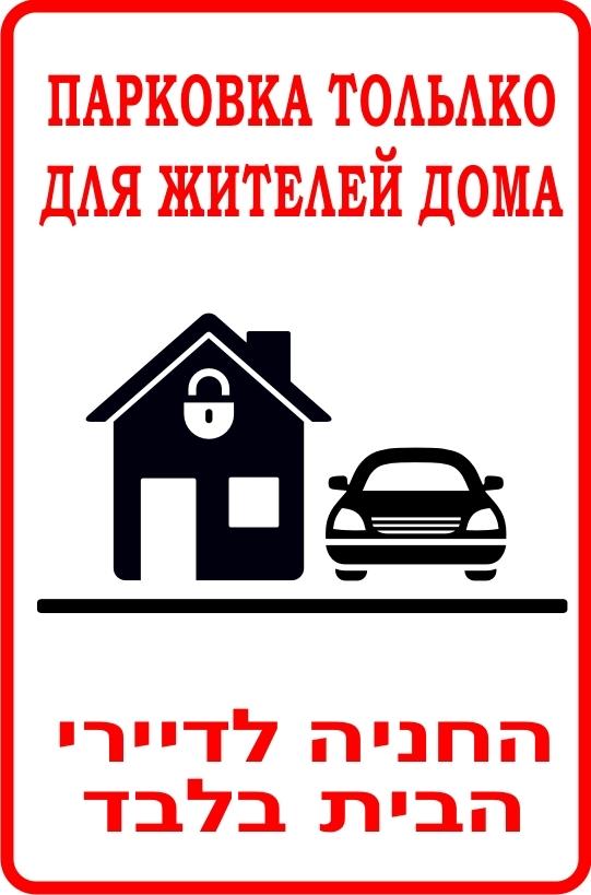 שלט חניה לדיירי הבית רוסית/עברית 20/30 ס''מ