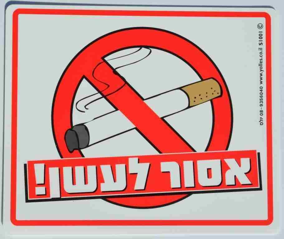 שלט אסור לעשן 25/30 ס''מ. S1001