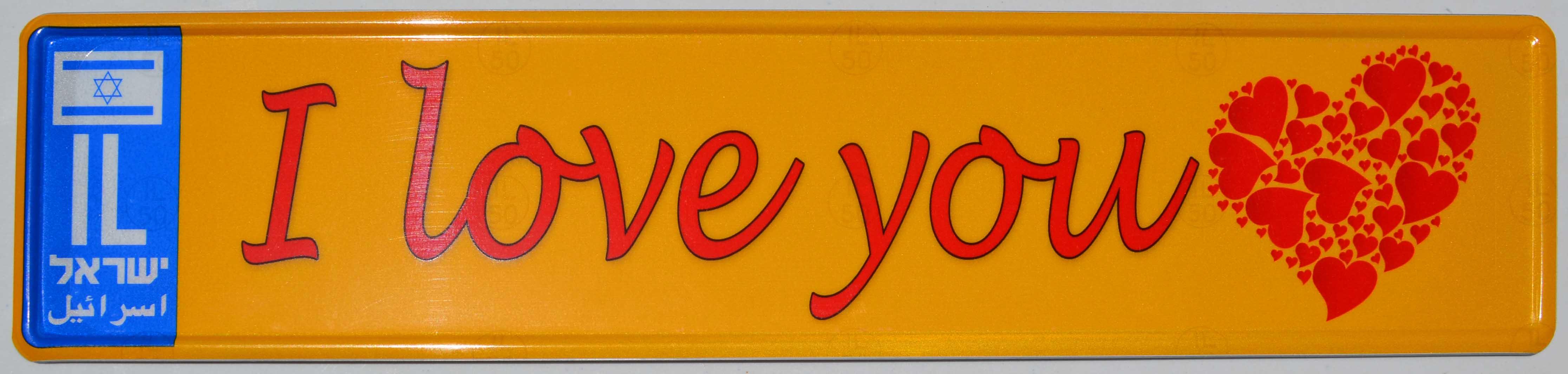 לוחית רישוי 11/52 ס''מ I LOVE YOU