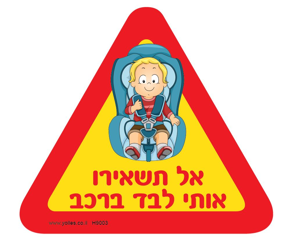 H9003 מדבקה אל תשאירו אותי לבד באוטו תינוק 14.5/13 ס''מ
