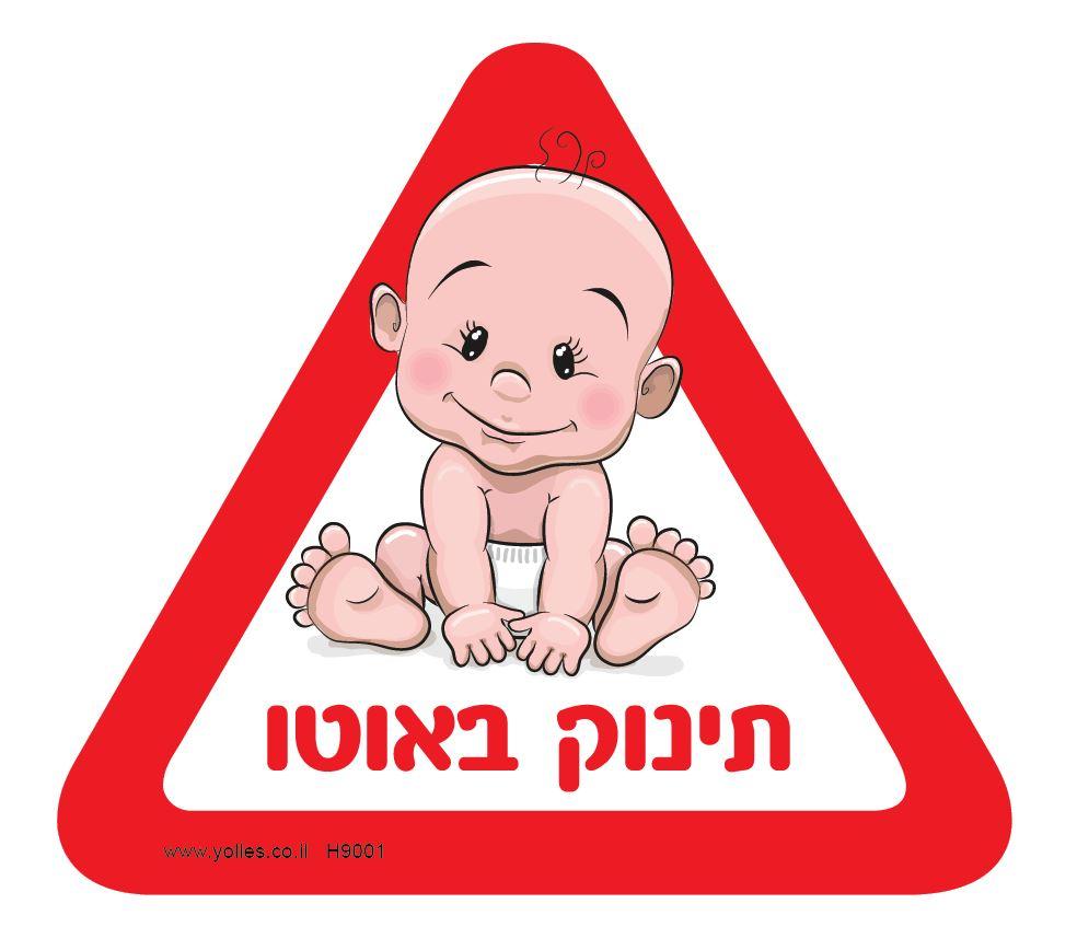 H9001 מדבקה תינוק באוטו 18/16 ס''מ