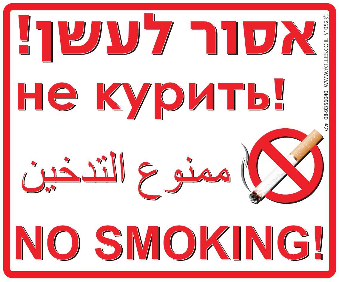 שלט אסור לעשן בעברית רוסית ערבית ואנגלית 25/30 ס''מ. S1052
