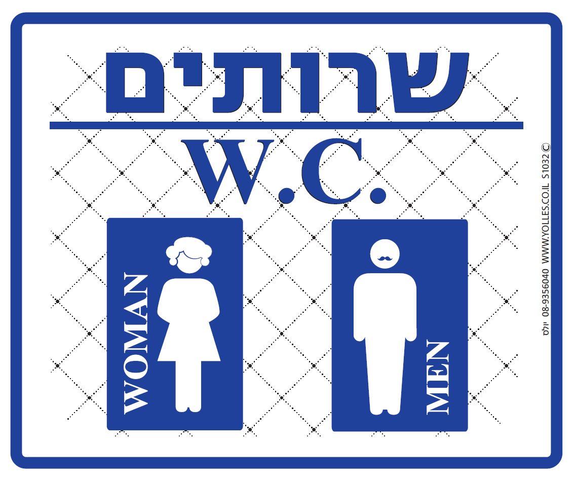 שלט שירותים  גברים נשים 25/30 ס''מ. S1032
