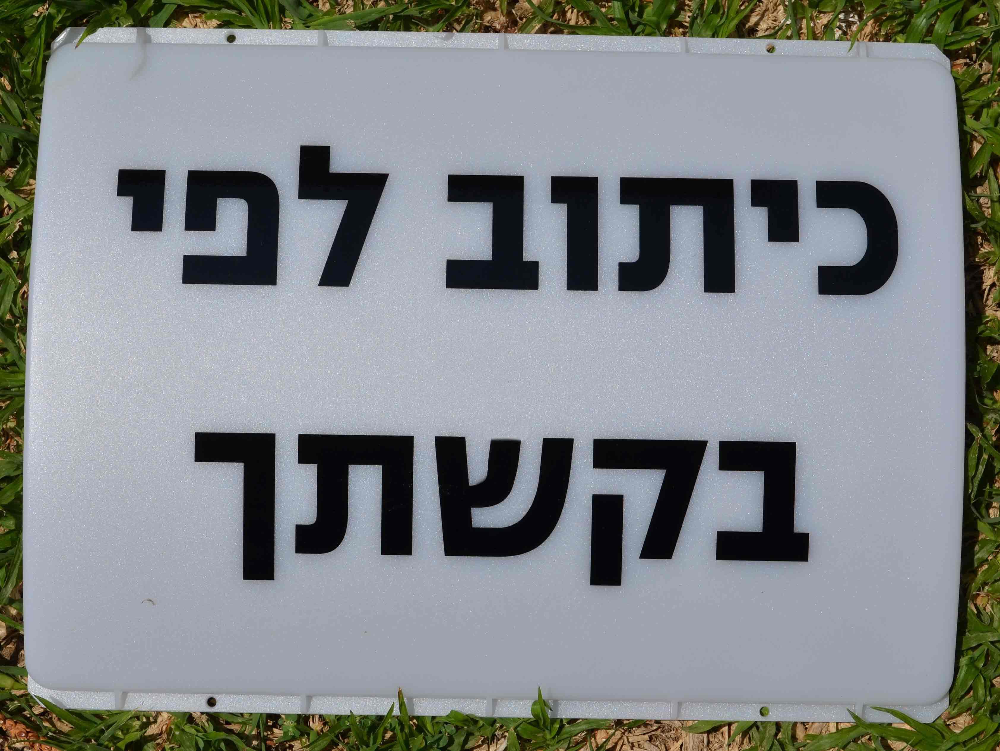 כיסוי פלסטי חיצוני לאוסקר