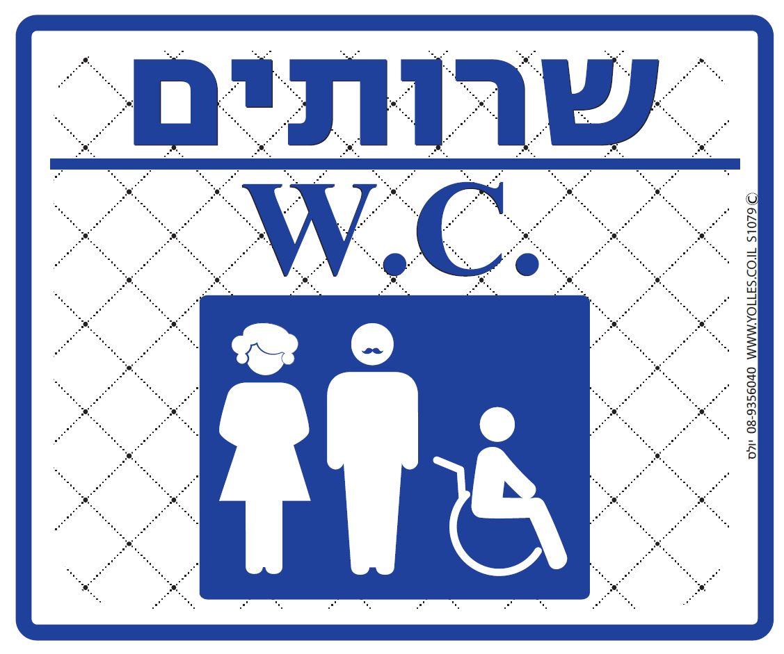 שלט שרותים גברים נשים נכים 25/30 ס''מ. S1079