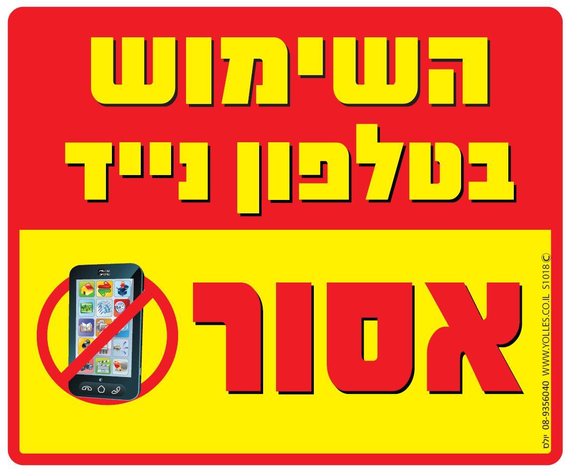 שלט השימוש בטלפון נייד אסור. 25/30 ס''מ. S1018